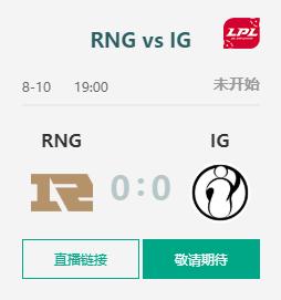 RNG对IG焦点战解说公布:王多多与瞳夕