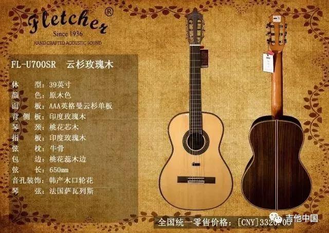 弗莱契尔古典吉他U700SR试听视频《米店》