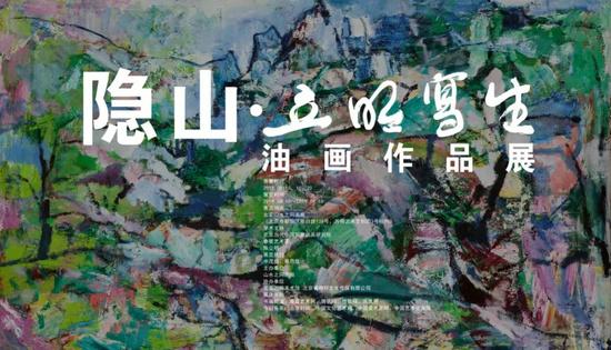 写生中国 ・ 太行山写生作品系列展|隐山――立明写生
