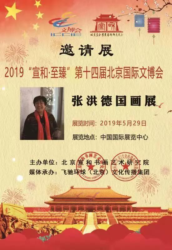 张洪德:北京宣和艺术研究院研究员