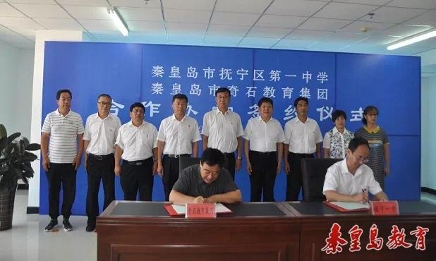 <b>抚宁第一中学与秦皇岛市奇石教育集团 举行合作办学签约仪式</b>
