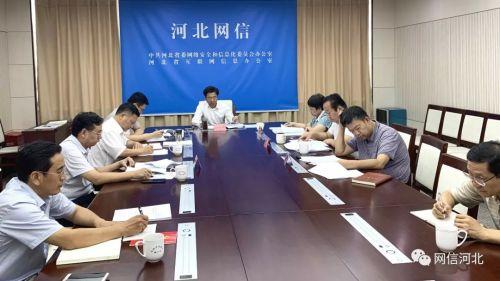 省委网信办召开对照党章党规检视问题专题会议