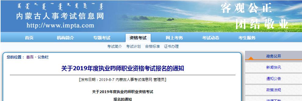 内蒙古2019年执业药师考试报名时间为8月8日—8月21日