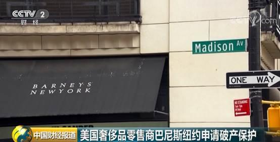 美国又一实体零售商倒下!奢侈品零售商巴尼斯纽约申请破产保护