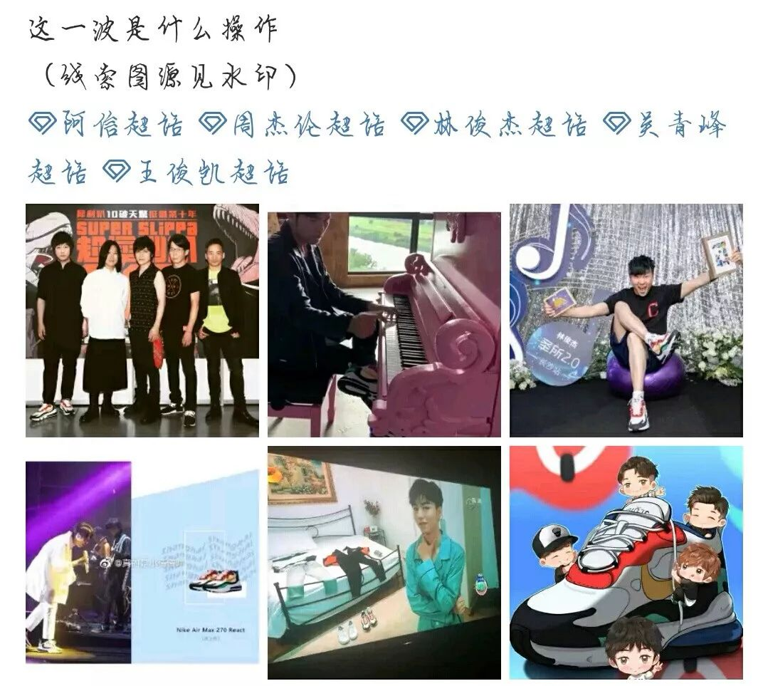 王俊凯和四位音乐届偶像同穿一种鞋,网友感慨缘分,喊话五人同框