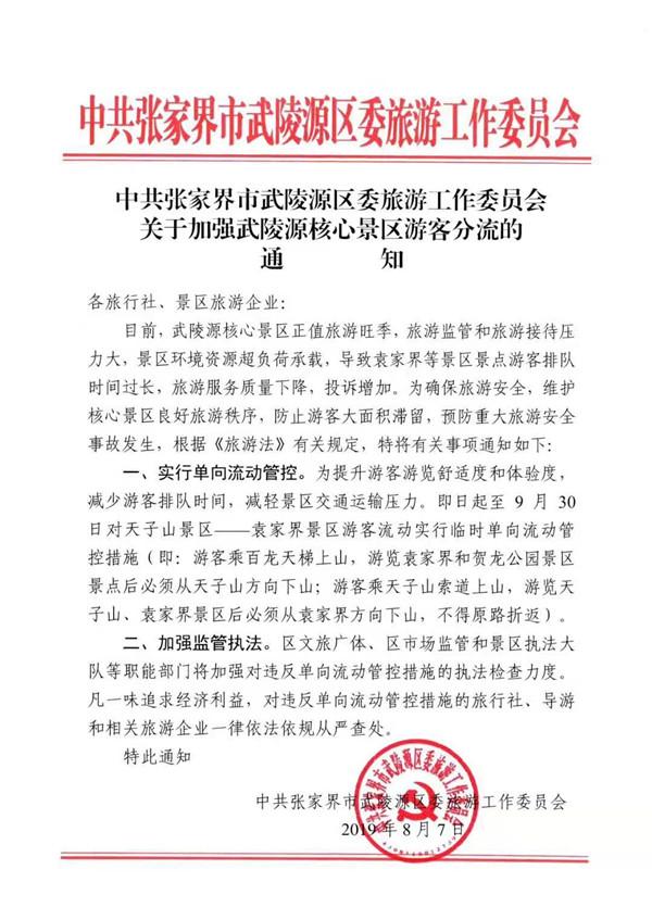 张家界武陵源核心景区采取游客分流措施