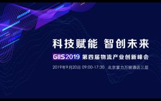 GIIS 2019第四届物流产业创新峰会:科技赋能 智创未来