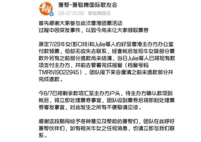 萧敬腾后援会成员卷款18万跑路,所有联系方式失效,官方已报警