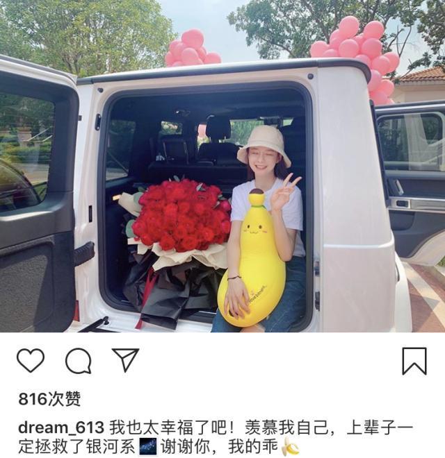杜海涛七夕送女友百万豪车 沈梦直言:太幸福