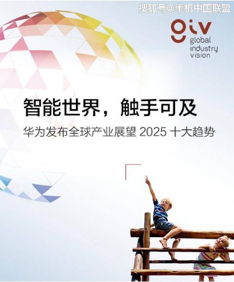 华为发布面向2025的十大趋势:智能技术将渗透到每个人