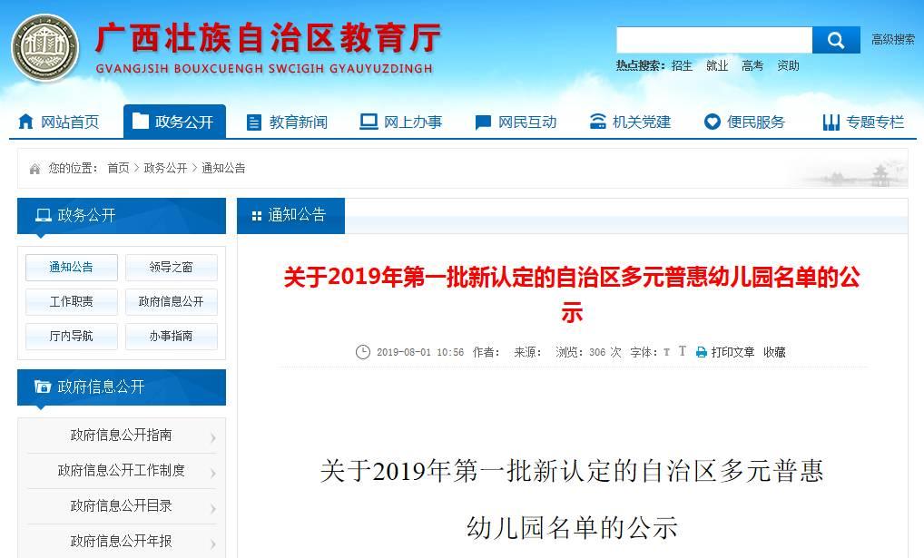 广西公布740多所普惠幼儿园名单,学费不高于公办园1.3倍