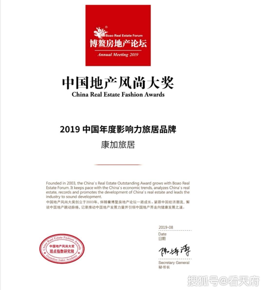 <b>康加旅居荣膺博鳌房地产论坛2019年中国年度影响力旅居品牌</b>