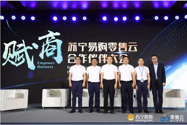 苏宁金融亮相苏宁零售云合作伙伴大会 为加盟商户赋能