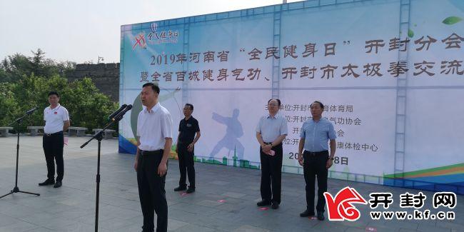 """河南省""""全民健身日""""开封分会场举行启动仪式"""