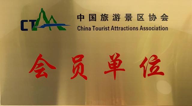 <b>联通大数据成为中国旅游景区协会会员单位</b>
