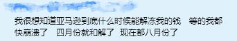 """好气!和解了4个月账户还不解冻,律所和平台谁该""""背锅""""?"""