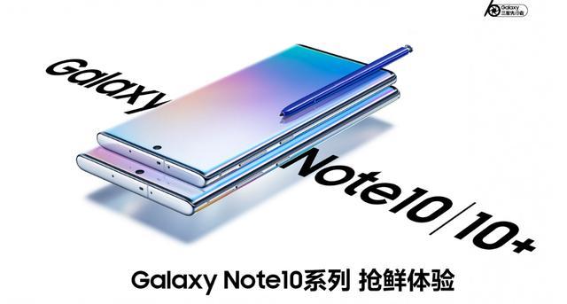 三星Galaxy Note 10发布:少了这个,依旧是安卓机皇