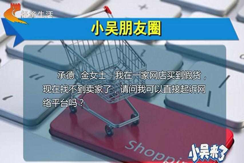 <b>网购买到假货找不到网店,我们该找谁索赔?</b>