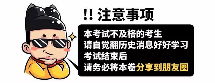 拓展丨听说这套历史考卷,考挂了99%的中国人!
