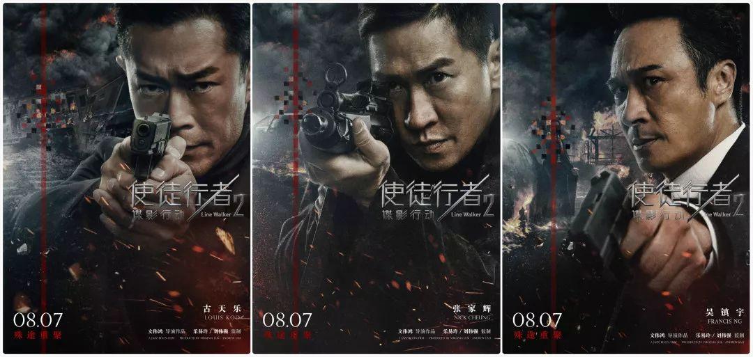 撸死了电影_电影 《使徒行者2:谍影行动》 曝光全阵容角色海报 并宣布提档 电影