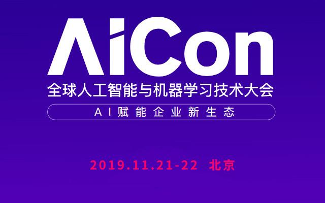 2019全球人工智能与机器学习技术大会,AI赋能企业新生态