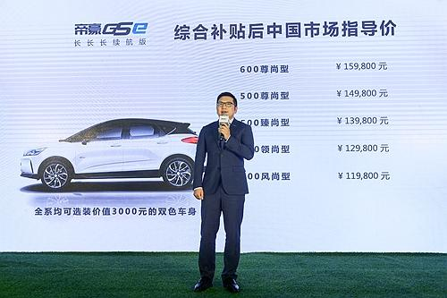 <b>长长长续航版帝豪GSe上市 补贴后售价11.98万-15.98万元</b>