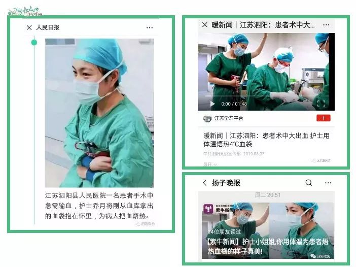 泗阳一护士抢救病人时被偷拍,这一幕感动全国网友!
