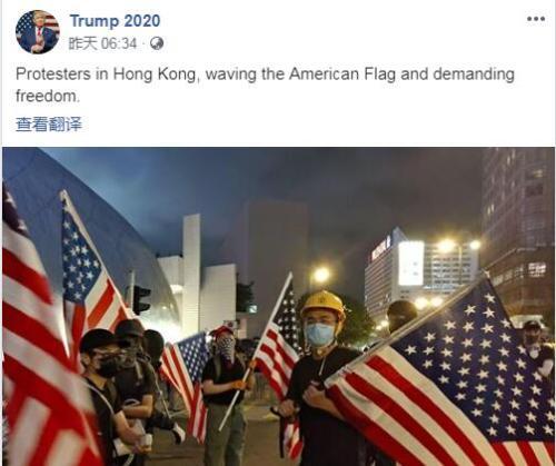 """游行屡现美国国旗 香港反对派""""乞求""""美国支持"""
