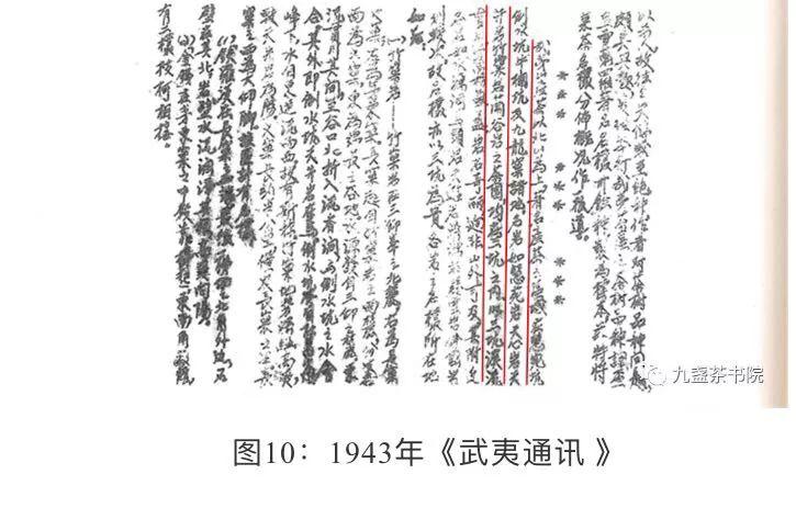 三坑两涧历史及由来(图9)
