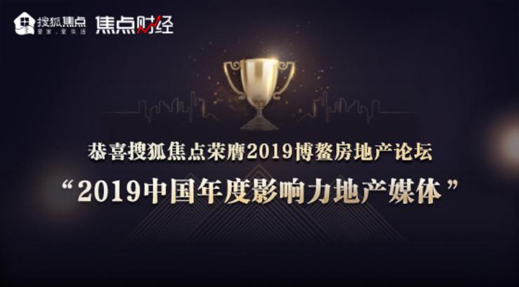 """重磅!搜狐焦点成为""""2019博鳌房地产论坛""""唯一获奖地产媒体"""