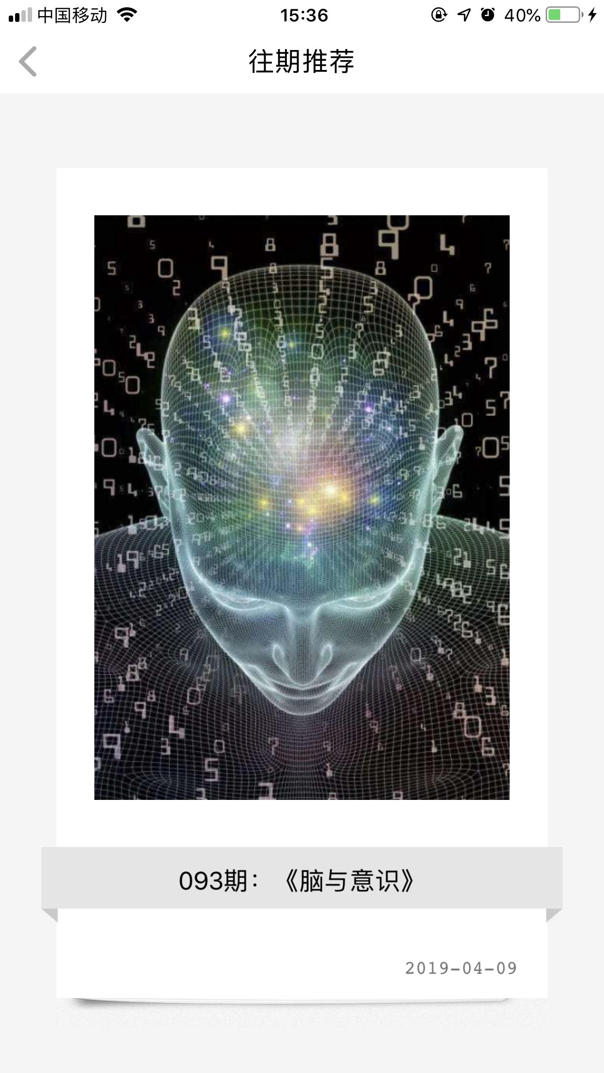 《脑与意识》——人人书推荐系列