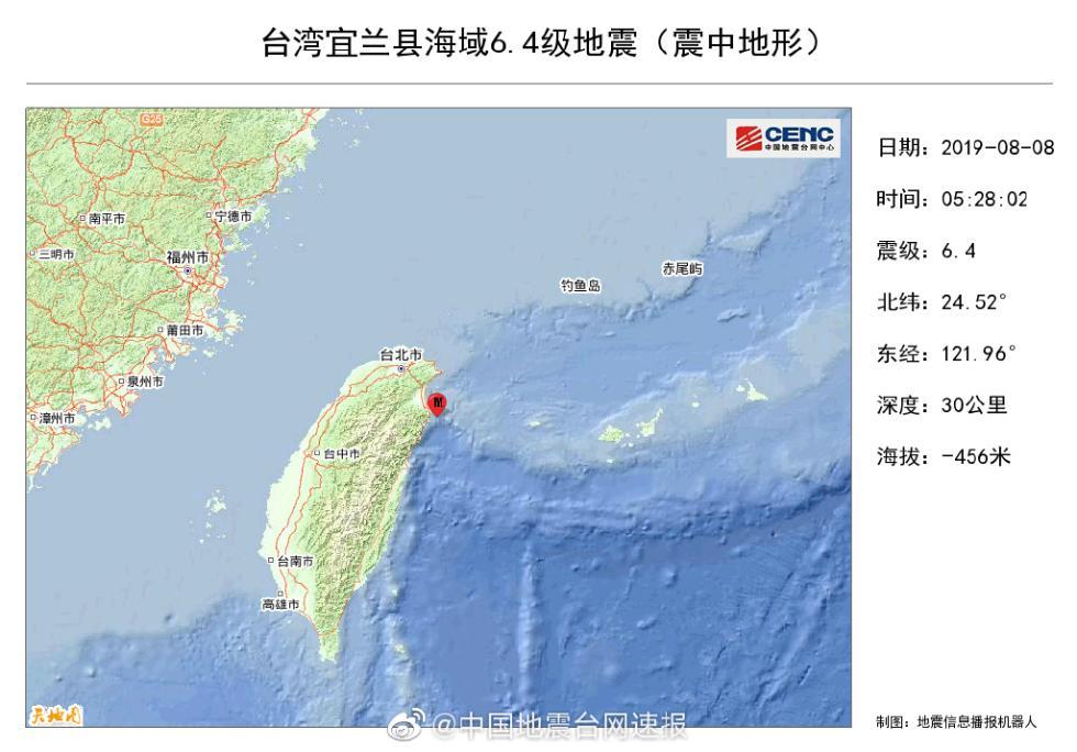 台湾东部强震 气象部门不排除还有6级以上地震