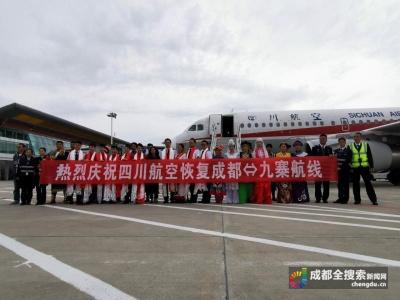 九黄机场今日恢复航班运行