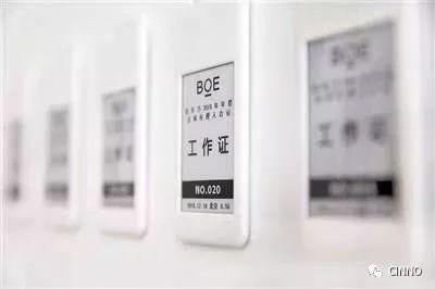 推进无纸化!京东方电子纸智慧办公终端上市,电池续航最高3年