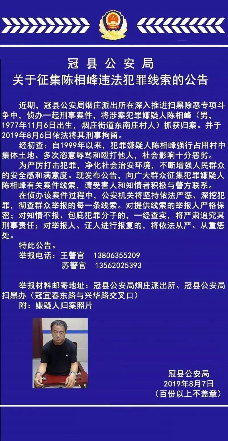 关于征集陈相峰违法犯罪线索的公告