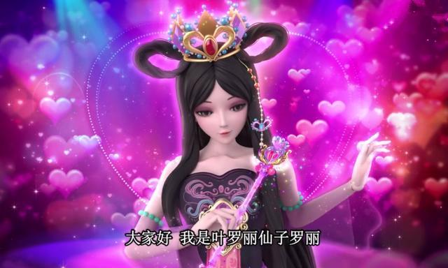 叶罗丽第七季 疑似罗丽公主的法杖和城堡造型曝光