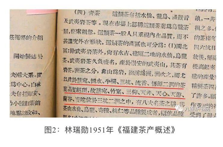 三坑两涧历史及由来(图2)