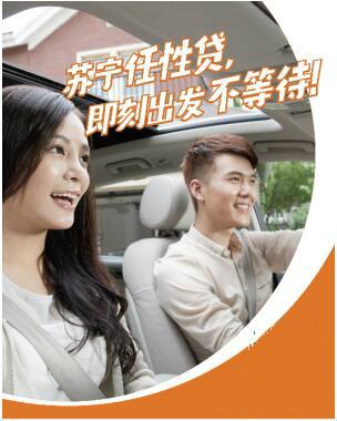 """苏宁金融任性贷最高额度30万 让你轻松旅行无""""付""""担"""