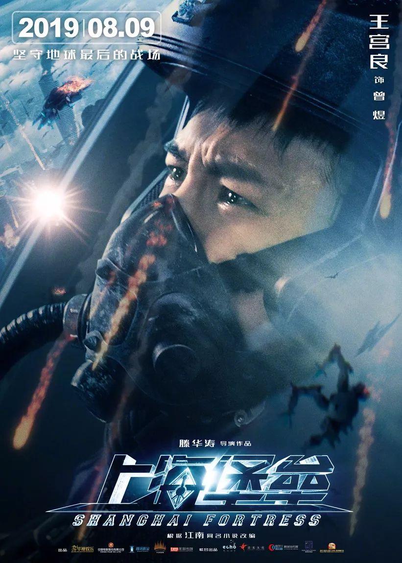 《上海人类》在堡垒面前,电影凝聚灾难携手抗敌的大爱血腥v人类力量的美女图片