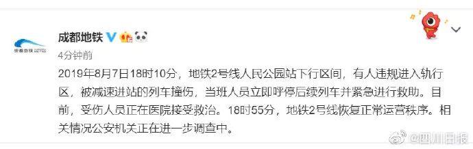 <b>成都地铁2号线延误原因曝光:原来有人.......</b>