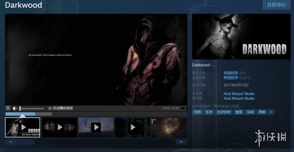 《阴暗森林》Steam版特别好评 更新加入简体中文