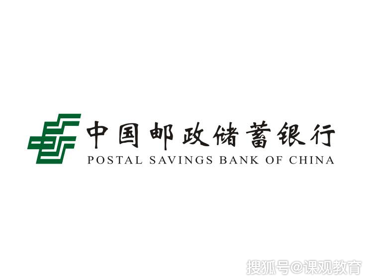 课观·银行帮独家揭秘2020邮储银行笔试时间!