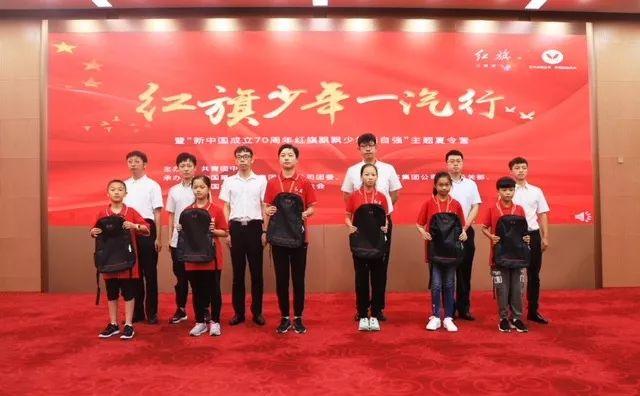 <b>红旗少年一汽行献礼新中国成立70周年</b>