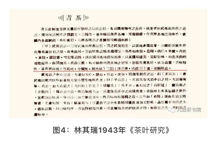 三坑两涧历史及由来(图4)