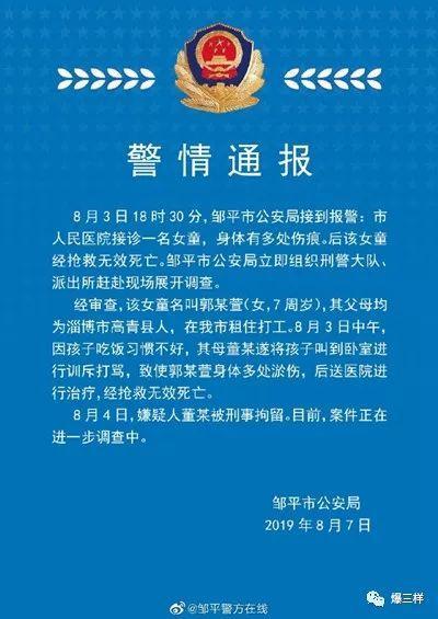 最新通报!滨州邹平打死7岁女儿的董某已被刑事拘留…