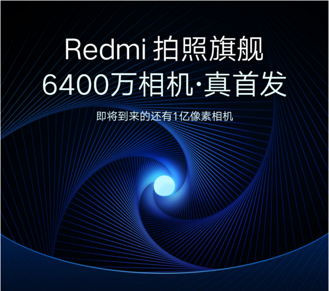 【组图】                     像素大战升级 小米宣布Redmi新品首发6400万像素相机 1亿像素也快了