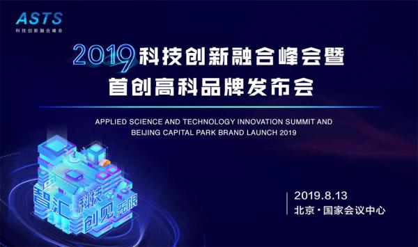 <b>2019科技创新融合峰会进入倒计时</b>