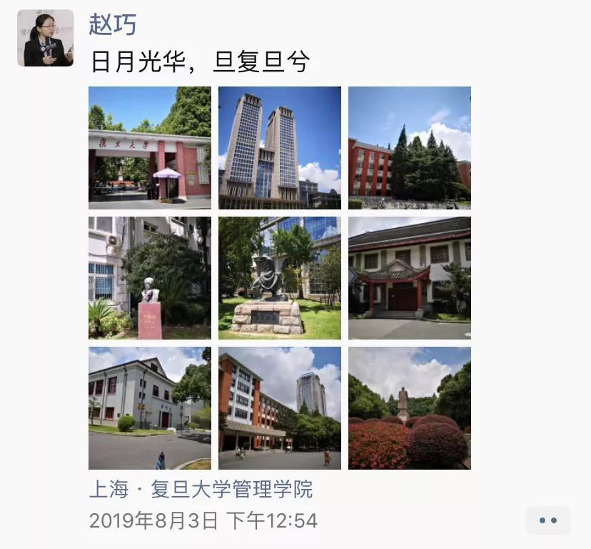 #赵老师带你参观复旦# 管院MBA/IMBA宣讲会分享