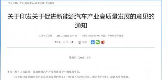 2021年产量超30万?江苏发布新能源计划