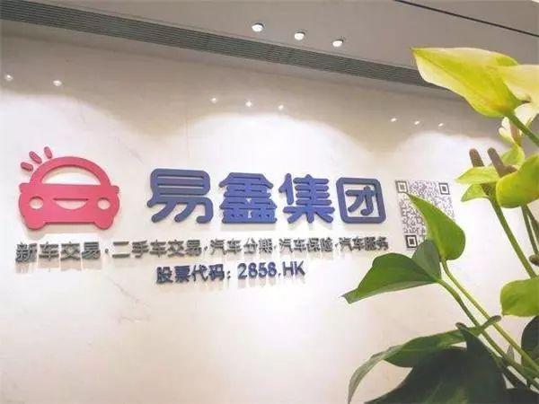 【汽车新零售】易鑫集团发布盈利预告:上半年净利扭亏为盈